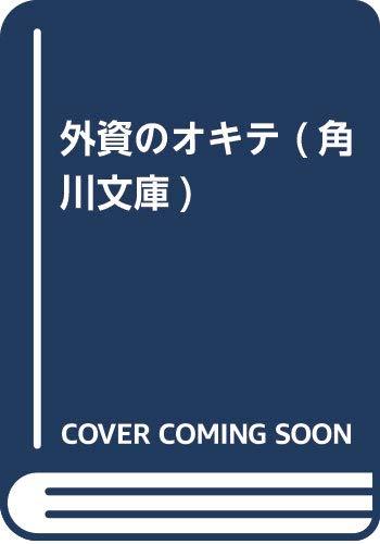 外資のオキテ (角川文庫)