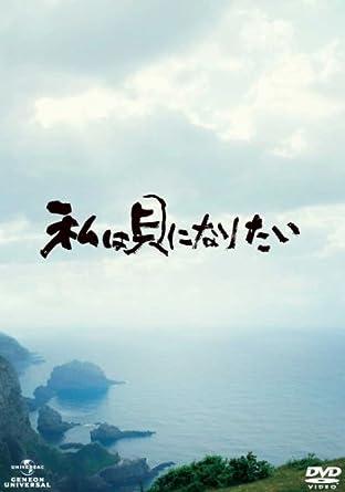 映画『私は貝になりたい(2008年版)』無料動画!フル視聴できる方法を調査!おすすめ動画配信サービスは?