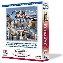 Jewish Software: Read The Torah in Hebrew