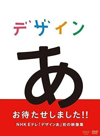 Amazon.co.jp   デザインあ [DVD...