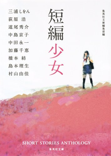 短編少女 (集英社文庫 特 4-21)