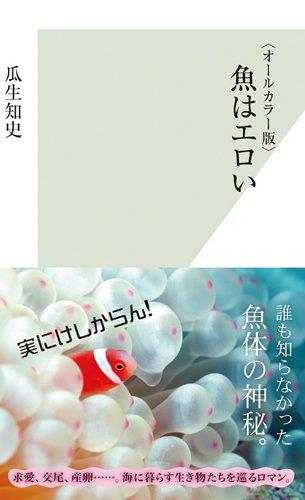 〈オールカラー版〉 魚はエロい (光文社新書)