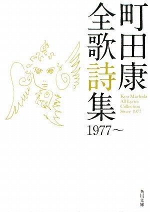 町田康全歌詩集 1977~ (角川文庫)