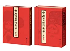 HardCover. Pub Date: October 2012 Pages: 370 Language: Chinese in Publisher: Central Compilation and Translation Press Peking Opera hundred ugly mask highlights a collection of classic spectral-type of 120 Harlequin facial makeup of Beijing Opera tra...