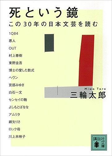 死という鏡 この30年の日本文芸を読む (講談社文庫)
