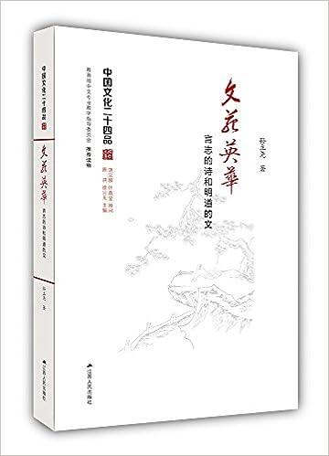 Book 方言趣谈/中国俗文化丛书