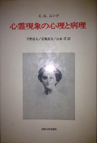 心霊現象の心理と病理
