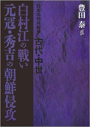 日本の対外戦争 古代・中世 白村...