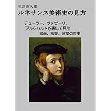 Views on Renaissance Art: History of Painting Sculpture and Architecture through Durer Burckhardt and Vasari (Japanese Edition)