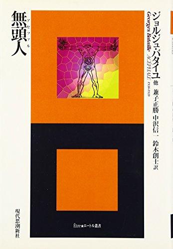 無頭人(アセファル) (エートル叢書)