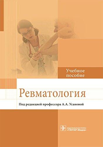 Revmatologiya. Uchebnoe posobie pdf epub