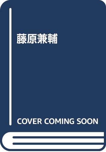 Amazon.co.jp: 藤原兼輔: 山下道代: 本