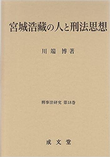 宮城浩藏の人と刑法思想 (刑事法...