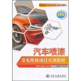 Vocational college automotive body repair professional training textbook: teaching material for car painting common maintenance projects(Chinese Edition) ebook