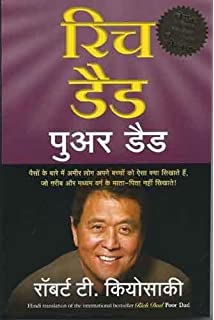 Rich Dad Poor Dad (Hindi) price comparison at Flipkart, Amazon, Crossword, Uread, Bookadda, Landmark, Homeshop18