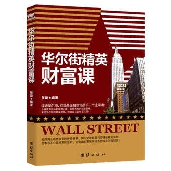 Wall Street Elites Wealth Classes (Chinese Edition) PDF