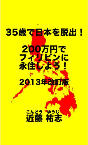 Emigrate from Japan to Philippines on 35-Year-Old (Japanese Edition)