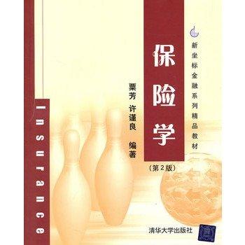Insurance (Chinese Edition) Pdf