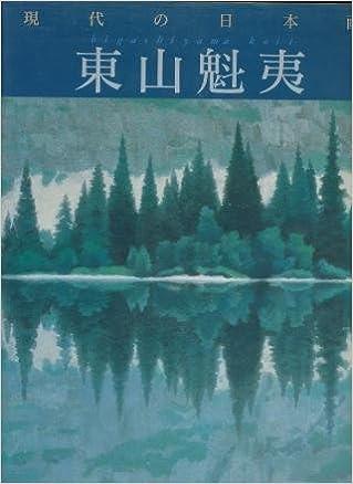 Kaii Higashiyama (英語) ハードカバー 1990/10/1