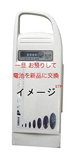 ヤマハ電動自転車(X23-12) バッテリー電池交換   B00GLO3G8W