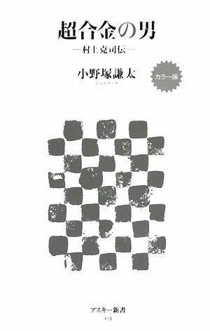 カラー版 超合金の男 -村上克司伝- (アスキー新書)