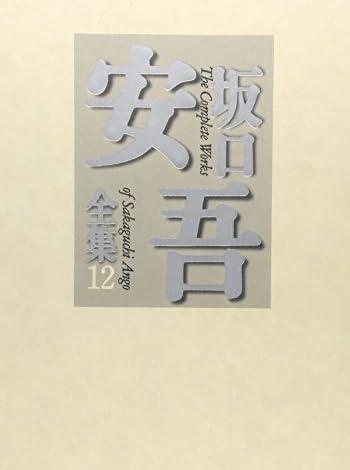 坂口安吾全集〈12〉安吾史譚・夜長姫と耳男 他