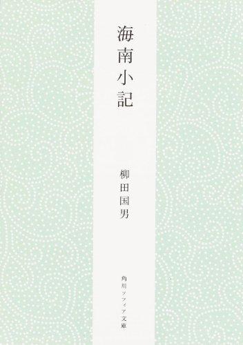 海南小記 (角川ソフィア文庫)