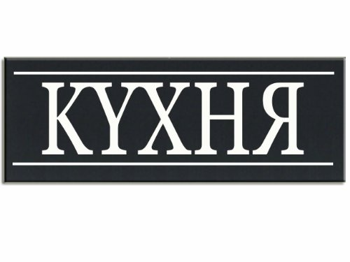 - Kyxhr Russian Word for Kitchen Wood Handpainted 16