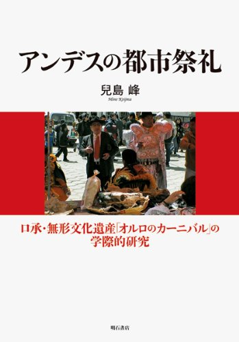 Andesu no toshi sairei : Kosho mukei bunka isan oruro no kanibaru no gakusaiteki kenkyu. ebook