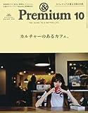 & Premium (アンド プレミアム) 2016年 10月号 [カルチャーのあるカフェ。]
