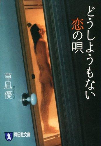 どうしようもない恋の唄 (祥伝社文庫 く 16-7)