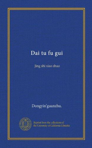 Dai tu fu gui: Jing shi xiao shuo (Chinese Edition)