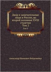 Dvor i zamechatelnye lyudi v Rossii, vo vtoroy polovine XVIII stoletiya. Tom 2