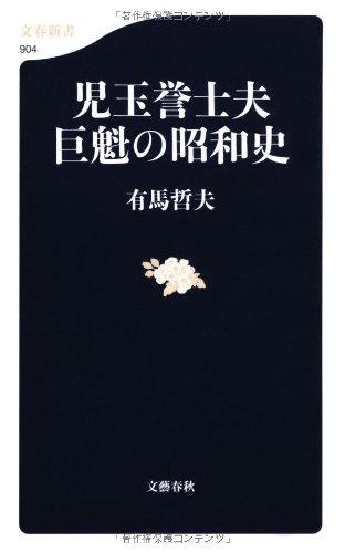 児玉誉士夫 巨魁の昭和史 (文春新書)