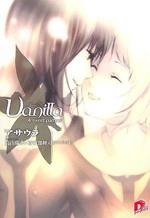 バニラ―A sweet partner (スーパーダッシュ文庫)