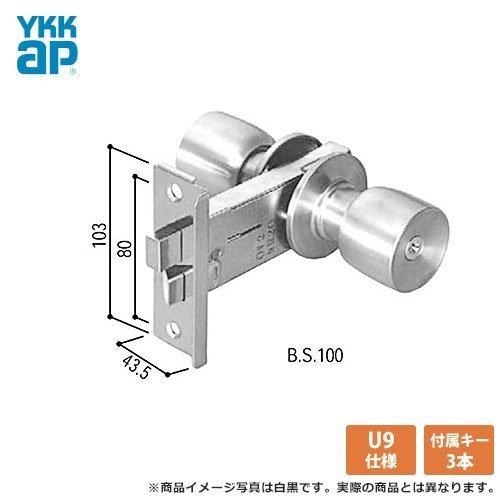 YKK ドアロック錠 ハイドア2型:FD 握り玉錠 ドアノブ 交換 取替え MIWA(美和ロック) U9キー3本付属 YKKap B01I2GRY98