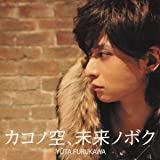 『カコノ空、未来ノボク』(CD+DVD)