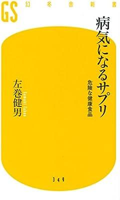 病気になるサプリ 危険な健康食品 (幻冬舎新書) | 左巻 健男 |本 ...