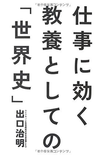 Download Shigoto ni kiku kyōyō to shite no sekaishi pdf