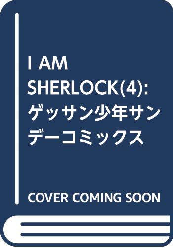 I AM SHERLOCK (4) (ゲッサン少年サンデーコミックス)