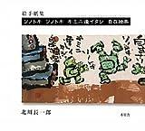 絵手紙集 ソノトキソノトキキミニ逢イタシ自在独楽