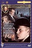 The Adventures of Sherlock Holmes & Doctor Watson in 3 Parts. (English Subtitles) (Digitally Remastered Sound and Picture) / Priklucheniya Sherloka Holmsa I Doktora Vatsona