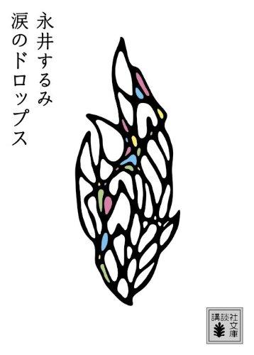涙のドロップス (講談社文庫)