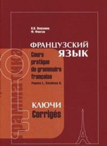 """Frantsuzskiy yazyk = Cours pratique de grammaire francaise : klyuchi k uchebniku """"Grammatika frantsuzskogo yazyka. Prakticheskiy kurs"""" I. N. Popovoy, Zh. A. Kazakovoy, Plyaskina, O. V."""