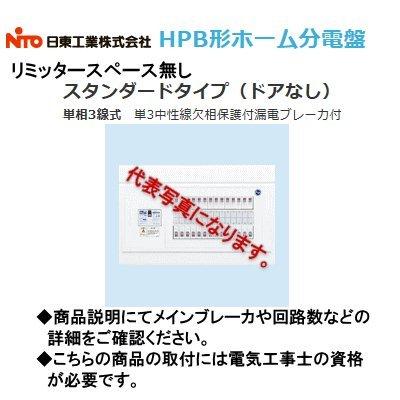 日東工業 HPB形ホーム分電盤 HPB3E53-80 B072234KPJ