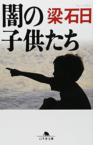 闇の子供たち (幻冬舎文庫)