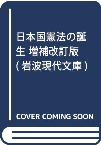日本国憲法の誕生 増補改訂版 / 古関彰一