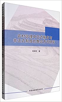 Book 农村治理中正式制度与非正式制度的整合方式研究