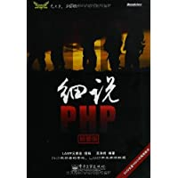 细说PHP(精要版)(附DVD光盘1张)
