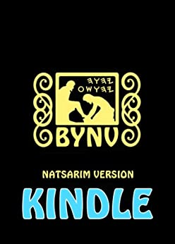Besorah Of Yahusha Natsarim Version (BYNV) by [White, Lew]